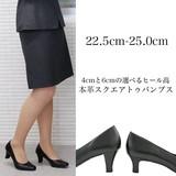 【日本製】[本革] 選べる4センチと6センチヒール レザー 甲深 ビジネスシューズ