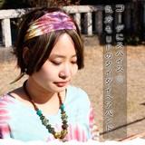 コーデにスパイス☆気分もUPのタイダイヘアバンド【タイダイヘアバンド】アジアンファッション