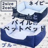 Denim Inside Pile Pet Sofa Square Shape House