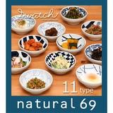natural69【swatch】 ボウル<波佐見焼>