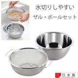 Yoshikawa Draining Bowl Set