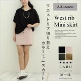 【入賞多数】ウエストリブカラーミニスカート ツイル/タイトスカート/綿/スカート/レディース