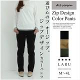 【連続受賞】Zipデザインカラーパンツ レギパン/ストレッチ/ツイル/ボトムス/レディース