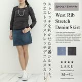 SUMMER!ウエストリブストレッチデニムスカート ショート丈/ミニスカート/ボトムス/レディース