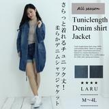 【年間定番】チュニック丈デニムシャツジャケット ワンピース/トップス/アウター/レディース