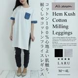 【年間定番】裾クシュコットンフライスレギンス 裾シャーリング/レギパン/ロング/ボトムス/レディース