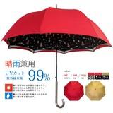【レディース傘】遮光率99%リバーシブル無地表面に動物柄の裏地 二重張58cmジャンプ式 3タイプ展開