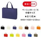 Basic Tote Non-woven Cloth Tote Bag 13 Colors