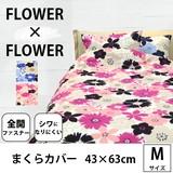 花柄枕カバー
