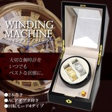 【SIS卸】◆NEW◆自動巻腕時計用◆ワインディングマシン◆2巻◆ロック付◆