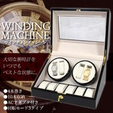 【SIS卸】◆NEW◆自動巻腕時計用◆ワインディングマシン◆4巻◆ロック付◆