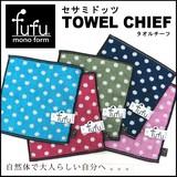 【fufu セサミドッツ タオルチーフ】5色4サイズ展開タオル<水玉柄>