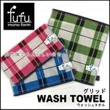 【fufu グリッド ウォッシュタオル】3色4サイズ展開タオル<チェック柄>