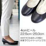 【日本製】[本革] 4cmヒール ラウンドトゥパンプス