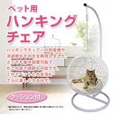 【SIS卸】◆ペット用品◆犬/猫用◆ペットハンモック◆ペットチェア◆バスケット◆DZR16C653◆