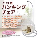 【SIS卸】◆ペット用品◆犬/猫用◆ペットハンモック◆ペットチェア◆バスケット◆DZR16C662◆