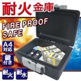 【SIS卸】◆大切なもの/貴金属等◆盗難や火災から守る◆保管◆耐火金庫◆KS-FC3◆