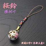 Kyoto Series Cell Phone Charm Cherry Blossoms Souvenir Amulet