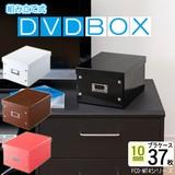 スナップボタンで留めるだけ☆★組み立て式 DVD BOX FCD-MT4シリーズ★