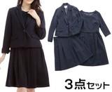 ジャケット&スカート&ワンピース 3点セットスーツ
