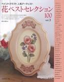 【バーゲンブック】花ベストセレクション100 vol.3−ペイントクラフト人気アーティスト