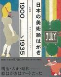 【バーゲンブック】日本の美術絵はがき1900−1935 明治生まれのレトロモダン