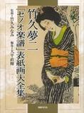 【バーゲンブック】竹久夢二セノオ楽譜表紙画大全集
