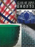 【バーゲンブック】日本のガラス