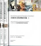 【バーゲンブック】在独日本文化財総合目録 全3巻