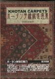 【バーゲンブック】ホータン手織絨毯選集