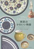 【バーゲンブック】東欧のかわいい陶器