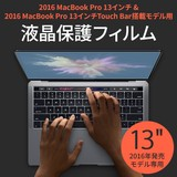 【2016 MacBook Pro 13インチ/2016 MacBook Pro 13インチTouch Bar搭載モデル】 液晶保護フィルム