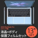 【2016 MacBook Pro 13インチ】 液晶保護&ボディフィルムセット