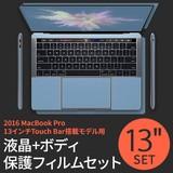 【2016 MacBook Pro 13インチ Touch Bar搭載モデル】 液晶保護&ボディフィルムセット
