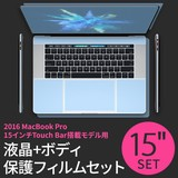 【2016 MacBook Pro 15インチ Touch Bar搭載モデル】 液晶保護&ボディフィルムセット