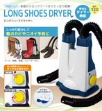 ロングシューズドライヤー <家電・靴乾燥機・1ヶ〜出荷可>