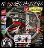 RC 4ch ジャイロヘリコプター レッド <ラジコン・玩具・1ヶ〜出荷可>