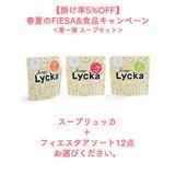 【掛け率5%OFF】春夏のFIESA&食品キャンペーン<第一弾 スープセット>