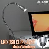USB LEDクリップ式ライト(アルミ製) USB-TOY89