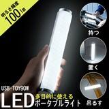 LEDポータブルライト(USB充電式) USB-TOY90W