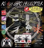 RC 4chジャイロヘリコプター ブラック <ラジコン・玩具・1ヶ〜出荷可>