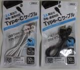 2A高出力充電・通信対応 Type-C