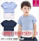 【夏物】【特別価格】夏物 切替 天竺 半袖 Tシャツ ユニセックス
