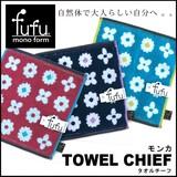 【fufu モンカ タオルチーフ】3色4サイズ展開タオル<フラワー柄>