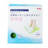 足裏洗ったことありますか?