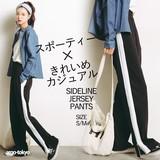 【予約販売】 (4月納品)サイドラインジャージパンツ