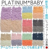 Newborn Picture Book Bi-Color Leg Warmers Frill