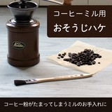 【コーヒー粉がたまってしまうミルのお手入れに】コーヒーミル用おそうじハケ