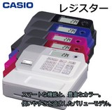 【CASIO】使いやすさを追求!レジスター<店舗・什器・事務用品・文具>
