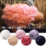 日本製【ふわふわ 柔らか フルール ブルマー 単品 】ミミ mimi 出産祝い ギフト